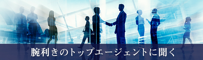 NIKKEI HUMAN RESOURCES AGENRT AWARDS 2018 受賞者に聞く!エージェントの上手な活用のコツと転職市場の展望