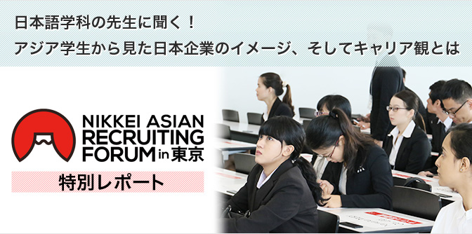 NIKKEI ASIAN RECRUITING FORUM in 東京 特別レポート